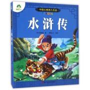 水浒传(注音美绘本)/中国古典四大名著