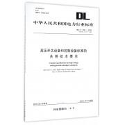 高压开关设备和控制设备标准的共用技术要求(DL\T593-2016代替DL\T593-2006)/中华人民共和国电力行业标准