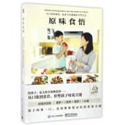 原味食悟(从口欲到食育给孩子的健康多元烹饪法)