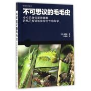 不可思议的毛毛虫/探索科学丛书