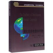 演化经济地理学手册/学术专著系列/当代地理科学译丛