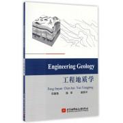 工程地质学(英文版)