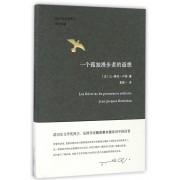 一个孤独漫步者的遐想(精)/法国文学经典译丛