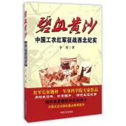 碧血黄沙(中国工农红军征战西北纪实)