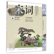 宋词(附光盘幼儿版注音美绘本)/中华传统文化国学经典诵读