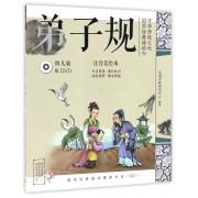 弟子规(附光盘幼儿版注音美绘本)/中华传统文化国学经典诵读