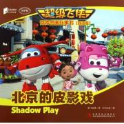 北京的皮影戏(双语版MPR)/超级飞侠有声图画故事书
