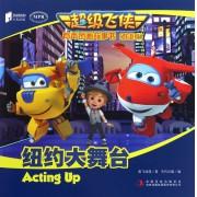 纽约大舞台(双语版MPR)/超级飞侠有声图画故事书
