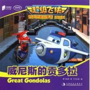 威尼斯的贡多拉(双语版MPR)/超级飞侠有声图画故事书