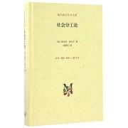 社会分工论(精)/现代西方学术文库