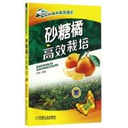 砂糖橘高效栽培(双色印刷)/高效种植致富直通车