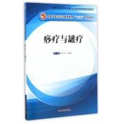 痧疗与罐疗(全国中医药行业高等教育十三五创新教材)