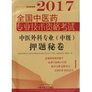 中医外科专业<中级>押题秘卷(2017全国中医药专业技术资格考试)