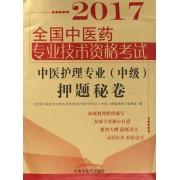中医护理专业<中级>押题秘卷(2017全国中医药专业技术资格考试)
