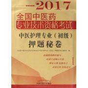 中医护理专业<初级>押题秘卷(2017全国中医药专业技术资格考试)