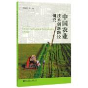 中国农业技术创新路径研究