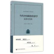 当代中国政治经济学(实践与创新)/政治经济学新连线学术研究系列