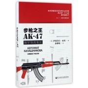 步枪之王AK-47(俄罗斯的象征)