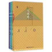 物语日本史(共3册)(精)