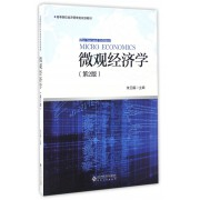 微观经济学(第2版高等院校经济管理类规划教材)