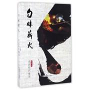 勺林薪火(浅说张氏鲁菜)