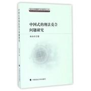 中国式的刑法竞合问题研究/刑法分则解释与判例研究丛书
