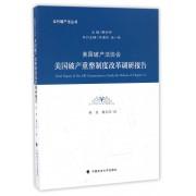美国破产法协会美国破产重整制度改革调研报告/当代破产法丛书