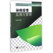 淋病疫情监测与管理/艾滋病性病防治系列丛书