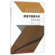 桥梁可靠度分析方法与应用