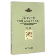 外国文学经典作家作品选读(英文版)