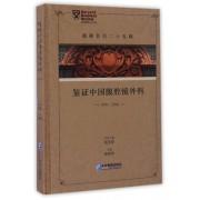 鉴证中国腹腔镜外科(1991-2016)(精)