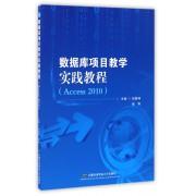 数据库项目教学实践教程(Access2010)