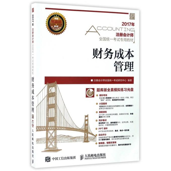 财务成本管理(附光盘2017年注册会计师全国统一考试专用教材)
