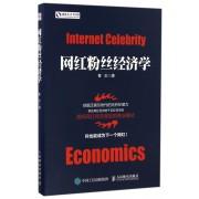 网红粉丝经济学/盛世新管理书架