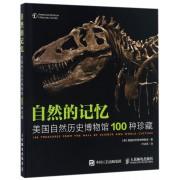 自然的记忆(美国自然历史博物馆100种珍藏)