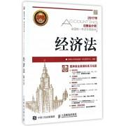 经济法(附光盘2017年注册会计师全国统一考试专用教材)