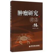 肿瘤研究前沿(第16卷)(精)