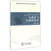行政法与行政诉讼法(高等院校网络教育法学专业核心课程规划教材)