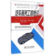 汽车服务工程概论(应用型本科院校汽车服务工程专业十三五规划教材)