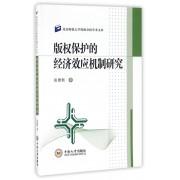 版权保护的经济效应机制研究/北京师范大学珠海分校学术文库