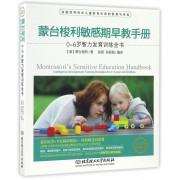 蒙台梭利敏感期早教手册(0-6岁智力发育训练全书)/世界百年教育经典解读书系100