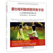 蒙台梭利敏感期早教手册(0-6岁感官系统训练全书)/世界百年教育经典解读书系100