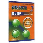 新概念英语(新版2教材解析实践与进步新概念英语配套辅导讲练测系列图书)