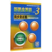 新概念英语(新版3同步测试卷培养技能新概念英语配套辅导讲练测系列图书)