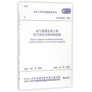 电气装置安装工程电气设备交接试验标准(GB50150-2016)/中华人民共和国国家标准