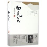 白虎关(插图版上下)/西部小说系列