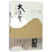大漠祭(插图版上下)/西部小说系列