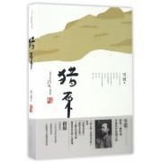 猎原(插图版上下)/西部小说系列