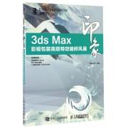 3ds Max印象(影视包装高级特效破碎风暴)