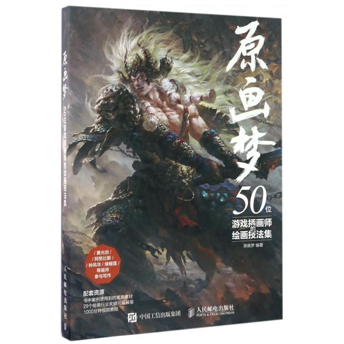 原画梦(50位游戏插画师的绘画技法集)